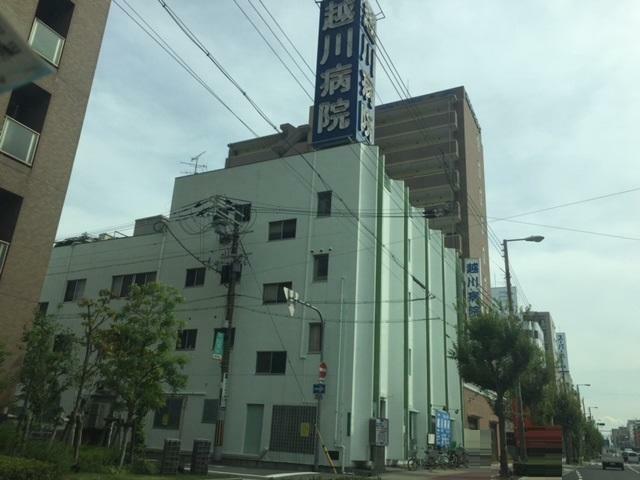 病院 越川病院 大阪府大阪市阿倍野区昭和町4丁目9-1
