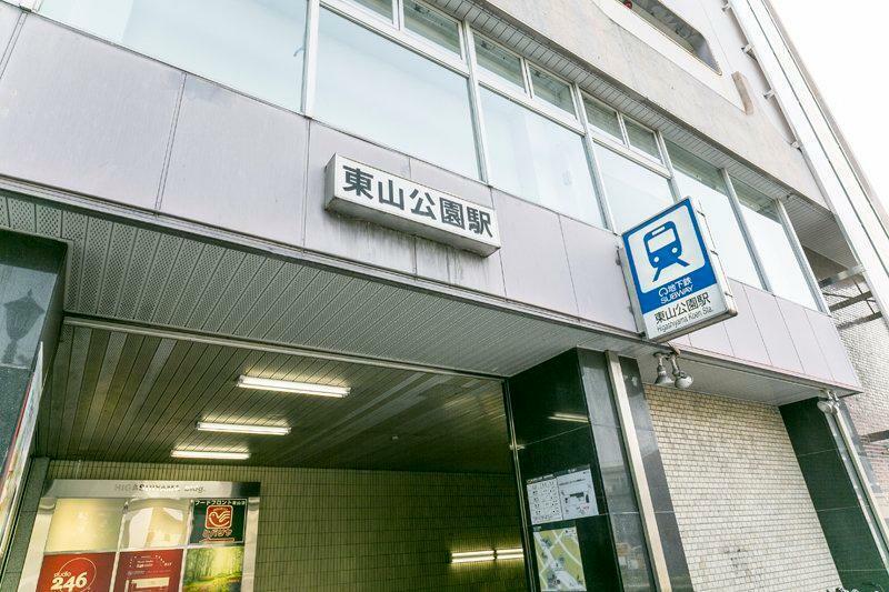 【地下鉄東山線「東山公園」駅】