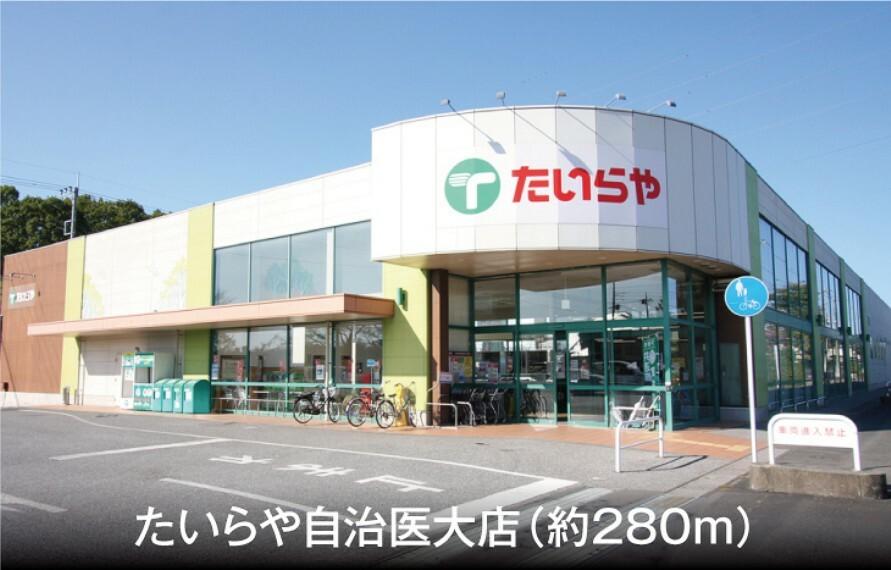 スーパー (徒歩4分)。お買い得な商品や地域市場を活用した高鮮度で高品質な商品の提供を心がけている店舗です。