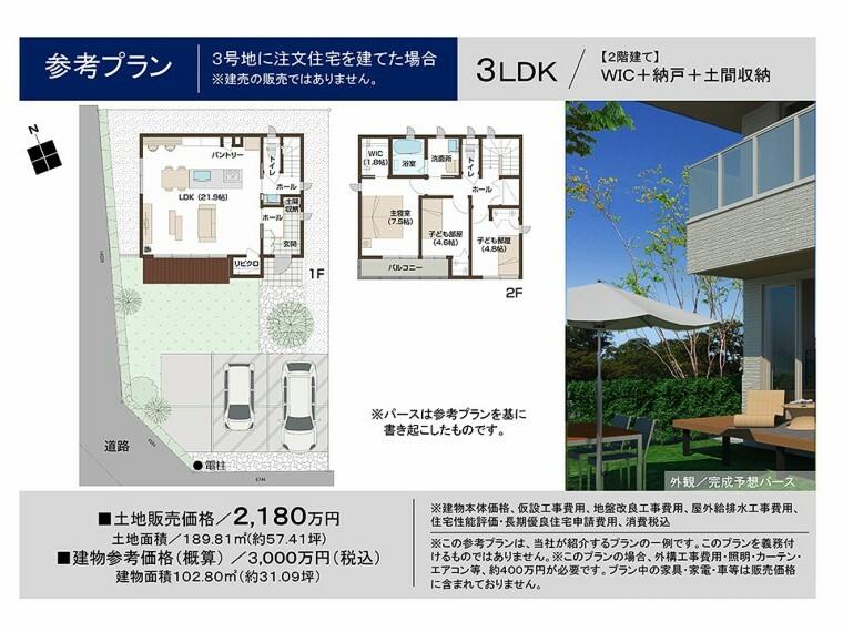 参考プラン間取り図 3号地参考プラン※建売の販売ではありません。 3LDK/WIC+納戸+土間収納