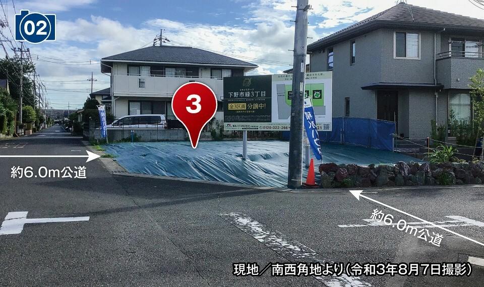 現況写真 現地/南西角地より(令和3年8月7日撮影)
