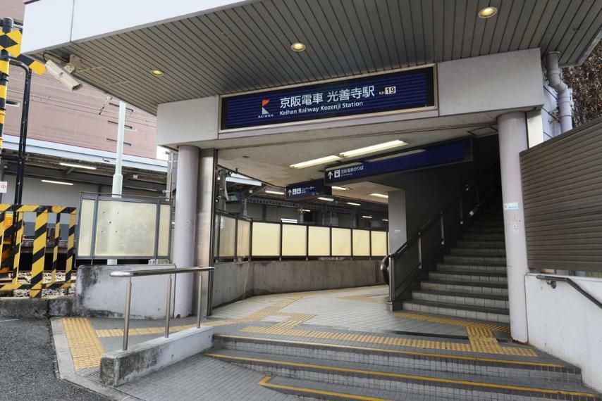 京阪本線「光善寺」駅