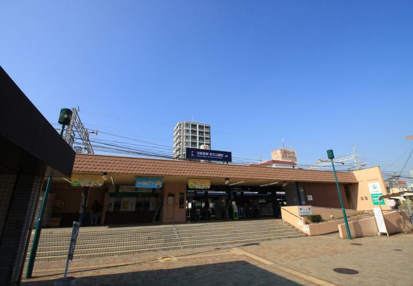 京阪本線「枚方公園」駅