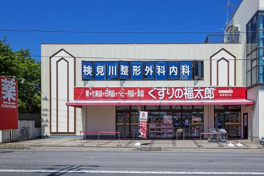 ドラッグストア くすりの福太郎 新検見川店(徒歩2分)平日22時まで営業