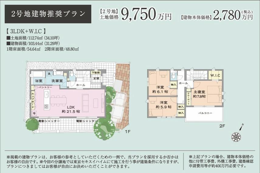 参考プラン間取り図 2号地建物推奨プラン