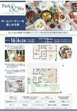パーク&スカイ千葉ニュータウン白井
