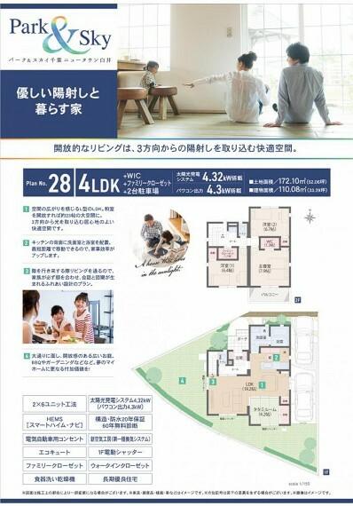 間取り図 NO.28プラン図 3方向から光を取り込めるリビングと、お子様に目が行き届く対面式キッチン。動線にも配慮した「家事ラク」「時短」設計です。