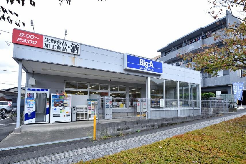 スーパー ビッグ・エー八王子みなみ野店(徒歩5分)