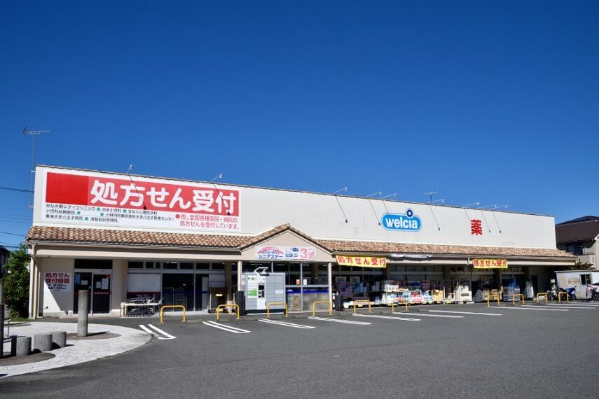 ドラッグストア ウエルシア薬局八王子みなみ野店(徒歩5分)