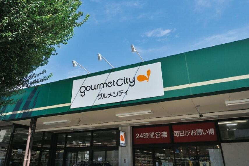 スーパー グルメシティ淵野辺本町店(徒歩11分)