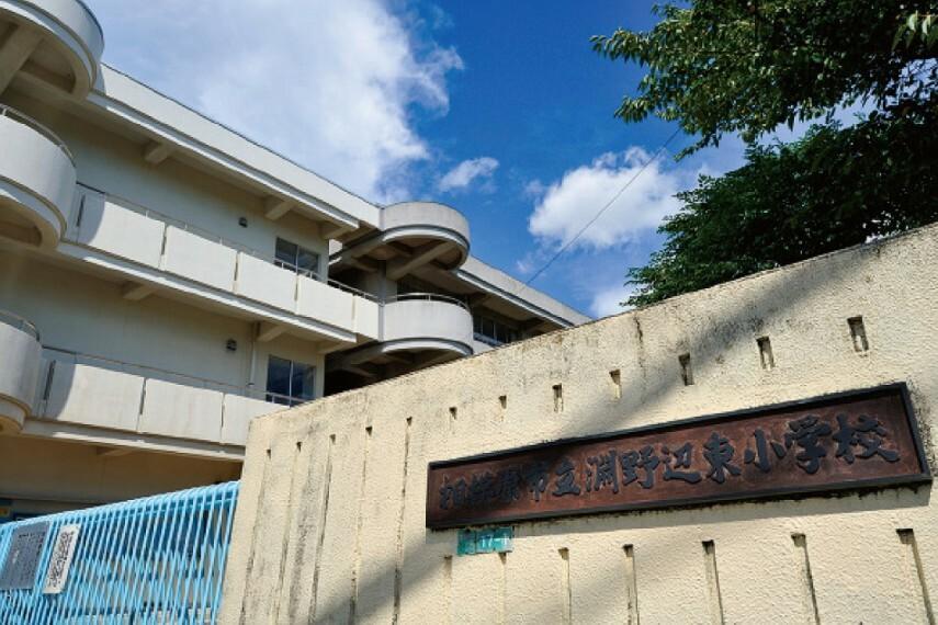 小学校 市立淵野辺東小学校(徒歩18分)