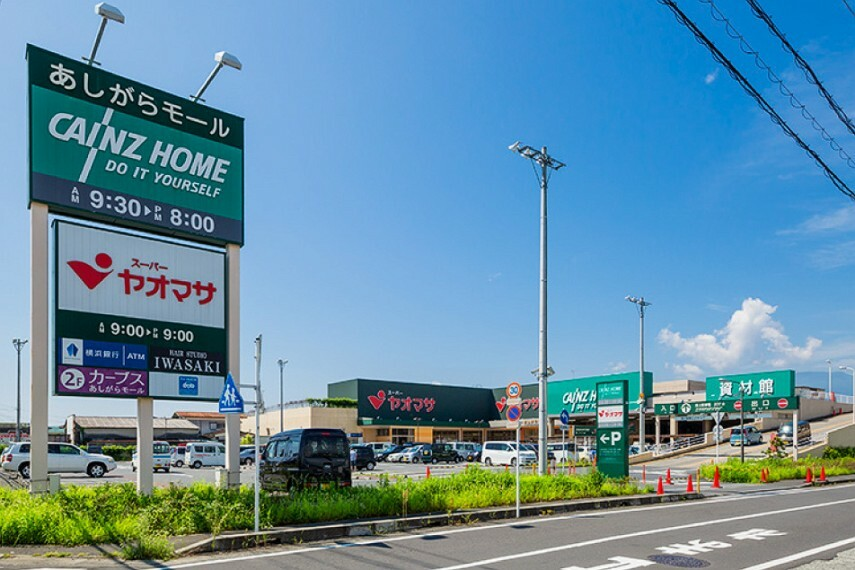 ショッピングセンター ヤオマサ あしがらモール店 徒歩12分
