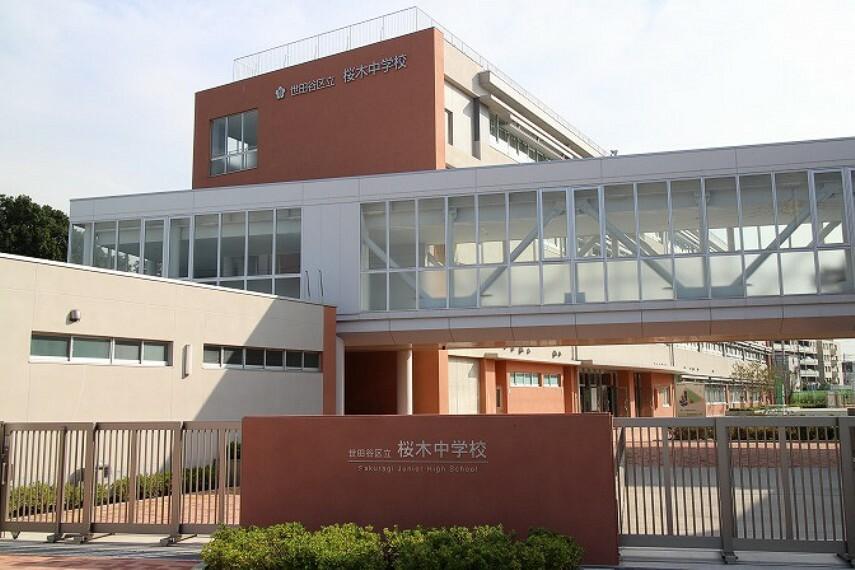 中学校 【中学校】世田谷区立桜木中学校まで1152m