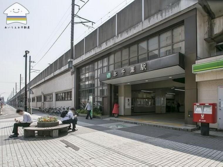 内房線「本千葉」駅 距離720m