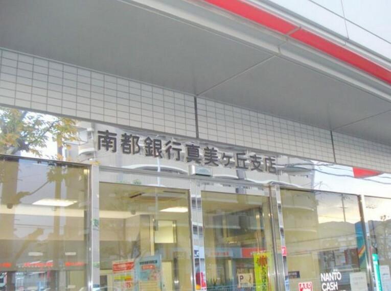 銀行 南都銀行真美ケ丘支店