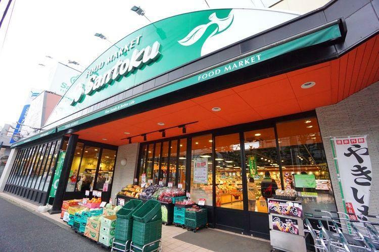 スーパー Santoku大蔵店 徒歩20分。