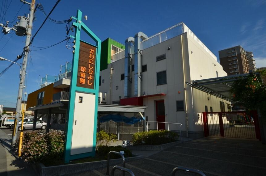 幼稚園・保育園 【保育園】かわにしひよし保育園まで1301m