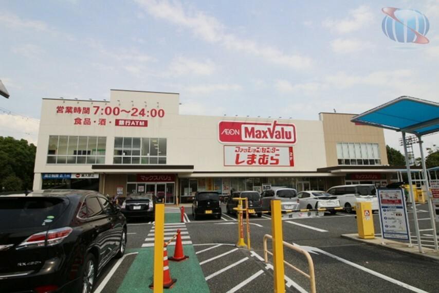 スーパー 【スーパー】Maxvalu(マックスバリュ) 塩草店まで860m