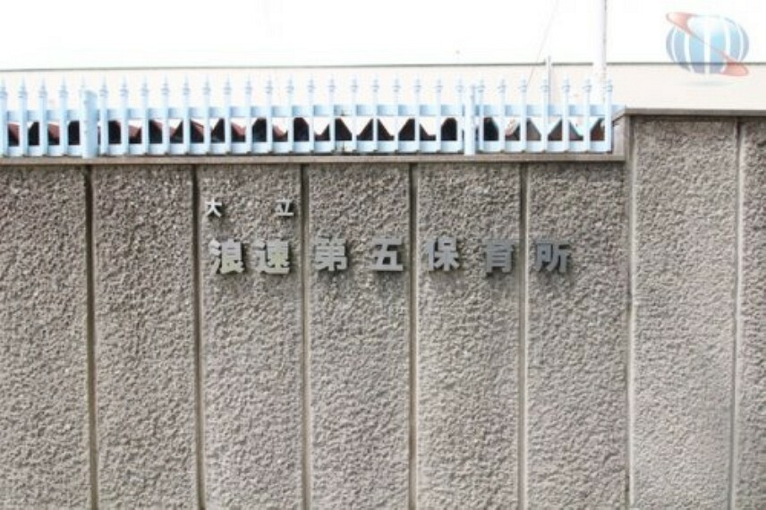 幼稚園・保育園 【保育園】浪速第5保育所まで571m