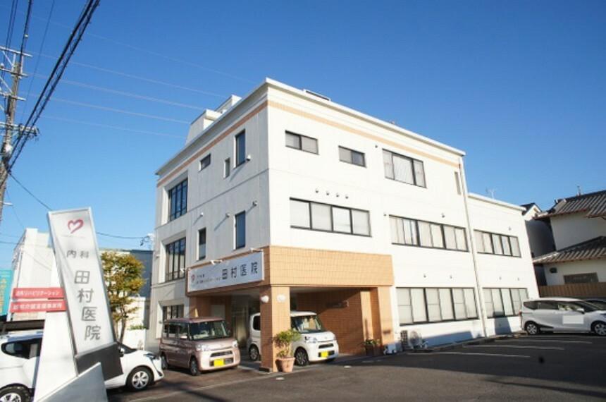 病院 田村医院 徒歩2分(約150m)