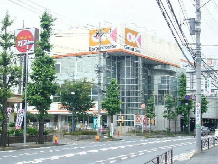 スーパー OKストア川崎野川店(OKストア川崎野川店まで徒歩11分です)