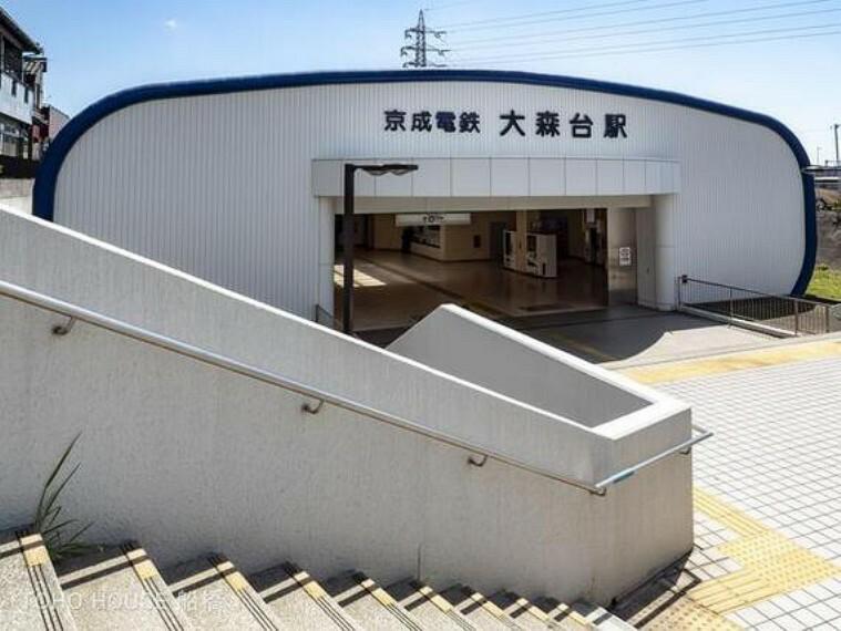 京成千原線「大森台」駅 距離1600m