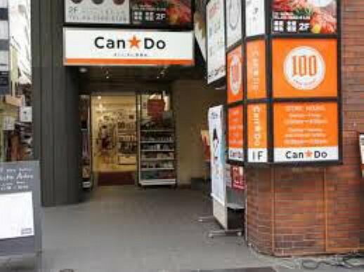 【ディスカウントショップ】キャンドゥ 赤坂一ツ木通り店まで747m