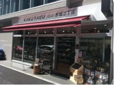 【酒屋】KAKUYASU class赤坂二丁目店まで655m