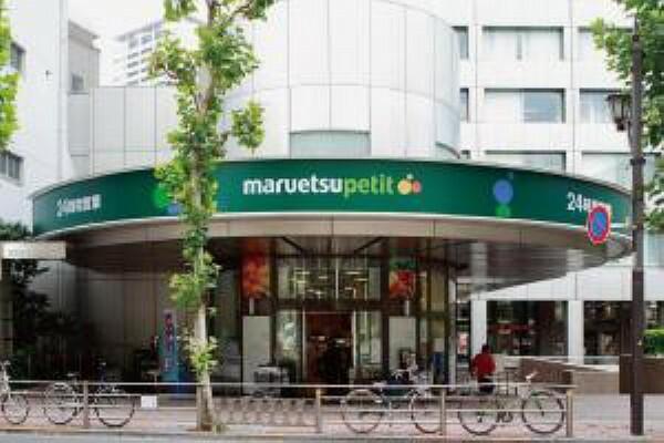 スーパー 【スーパー】マルエツ プチ 赤坂店まで823m