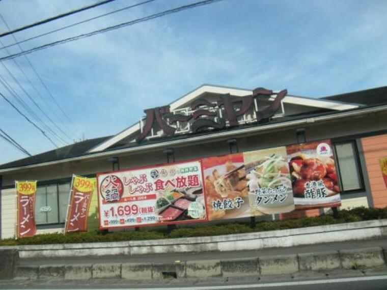【中華料理】バーミヤン入間仏子店まで919m