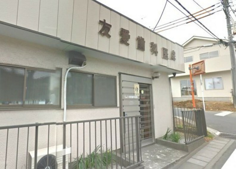 病院 【歯科】友愛歯科医院まで1393m