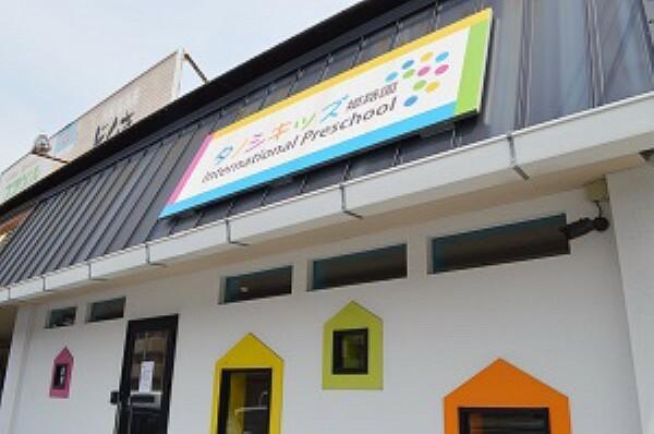 幼稚園・保育園 徒歩8分。西飾磨駅のすぐ近くに位置する、「三歳児の保育料無償化」にも対応したインターナショナルの認可外保育園です。外国人の先生が常に保育に参加し、楽しみながら自然に英語を習得できます。