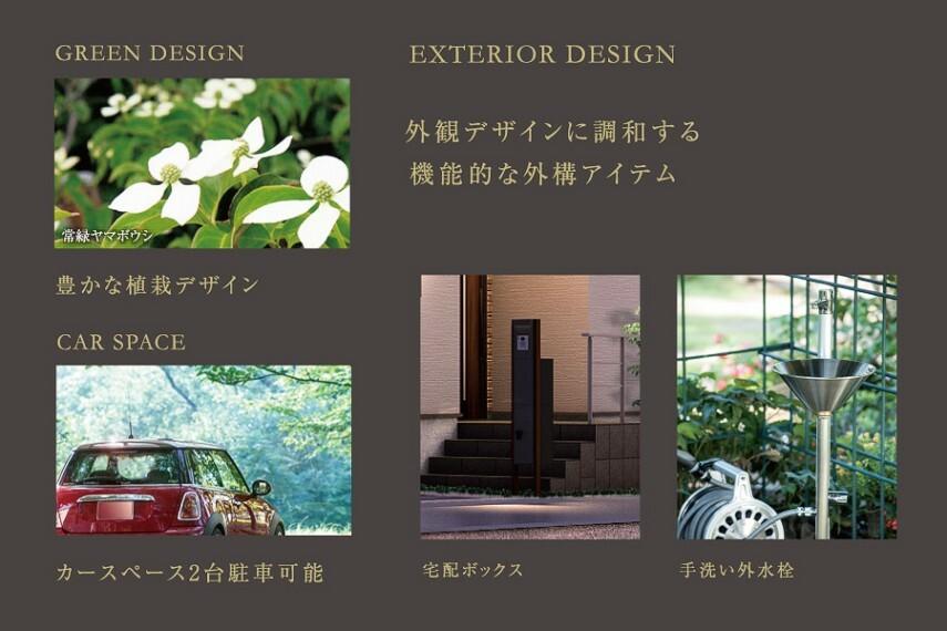 庭 外観デザインに調和する、機能的な外構アイテム  外観を彩る植栽や機能性とデザイン性を両立させたこだわりの外構アイテムを採用しました。