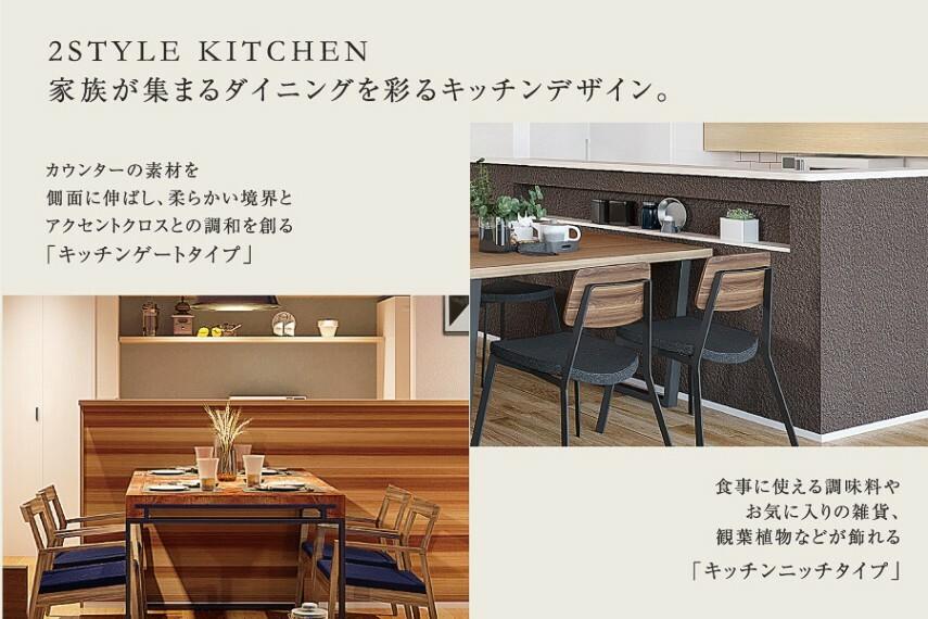 キッチン 家族が集まるダイニングを彩るキッチンデザイン。   食事に使える調味料やお気に入りの雑貨、観葉植物などが飾れる「キッチンニッチタイプ」  カウンターの素材を側面に伸ばし、柔らかい境界とアクセントクロスとの調和を創る「キッチンゲートタイプ」