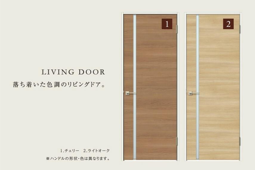 居間・リビング 落ち着いた色調のリビングドア。  2種類の色調のリビングドアをご用意。家族の団らんとおもてなしの空間を引き立てます。