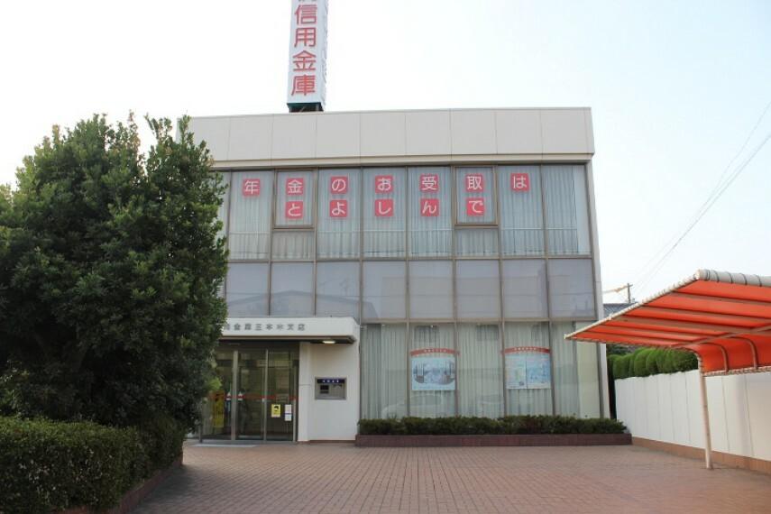 銀行 豊橋信用金庫三本木支店