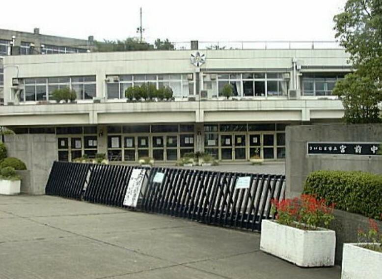 中学校 【中学校】さいたま市立宮前中学校まで1997m