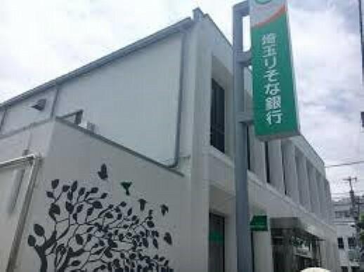 銀行 【銀行】埼玉りそな銀行 宮原支店まで566m