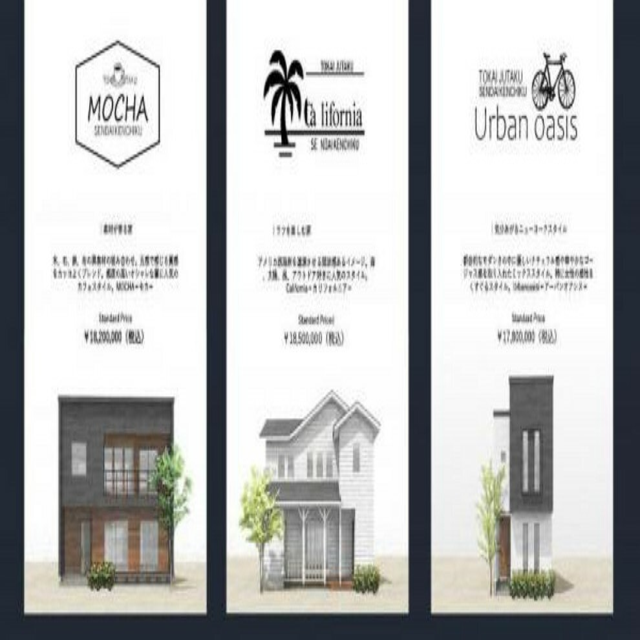参考プラン完成予想図 【NEW3style】自由設計のデザイン住宅。3styleをベースに、ご家族のライフスタイル・ライフプランに合わせてあなたのスタイルをカタチにできます!