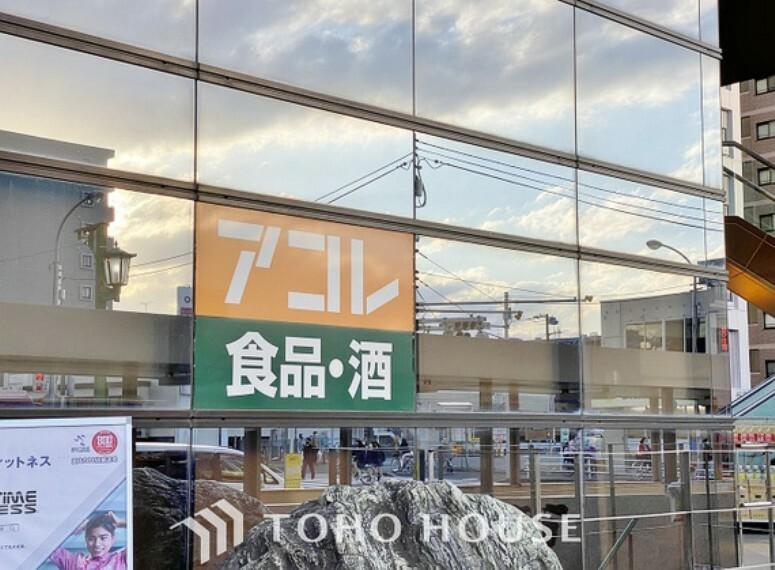 スーパー アコレ八柱駅南店 スーパー 450m