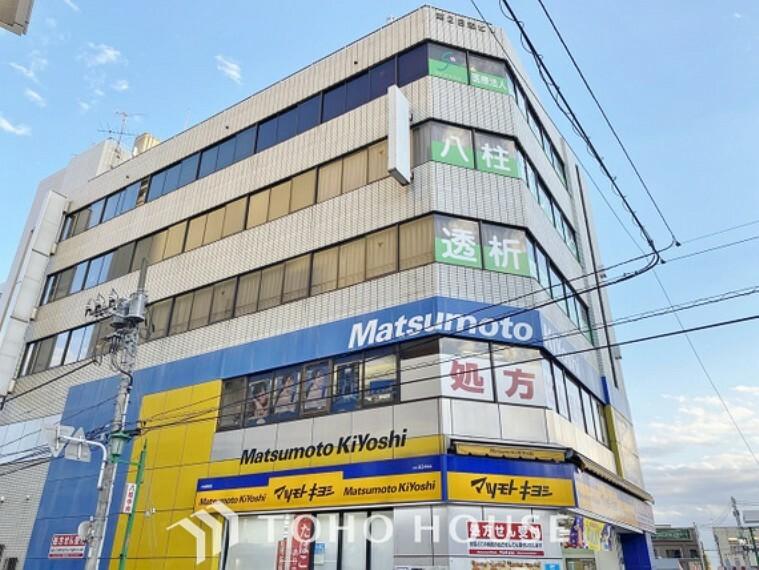 ドラッグストア マツモトキヨシ 八柱駅前店 まで400m オンラインでもお買い物が出来るようになっており、マツモトキヨシでお買い物をするとポイントもたまります。