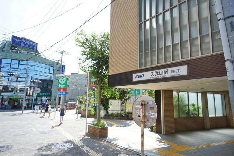 久我山駅(京王 井の頭線) 徒歩22分。 急行停車駅で便利な久我山駅。あまり大きく開けていない駅が多い井の頭線ですが、久我山駅前はサミットなど大きなスーパーも有り生活しやすいです。南北に伸びる商店街