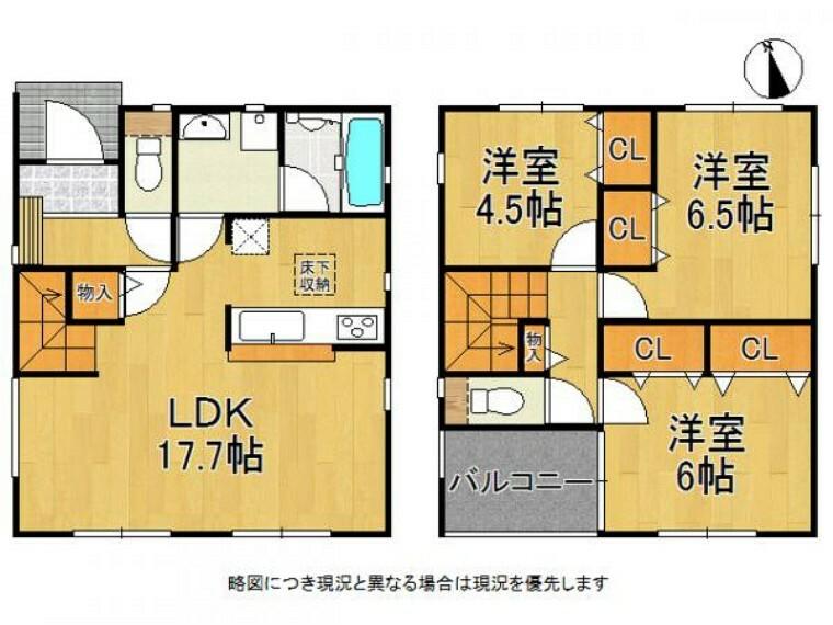 間取り図 LDK17.7帖!収納豊富な3LDK