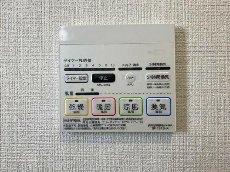 冷暖房・空調設備 浴室乾暖房燥機付きなので、乾燥機で湿気も気になりません!