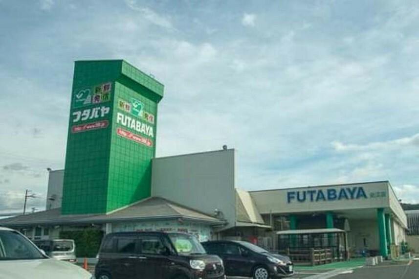 スーパー フタバヤ近江店