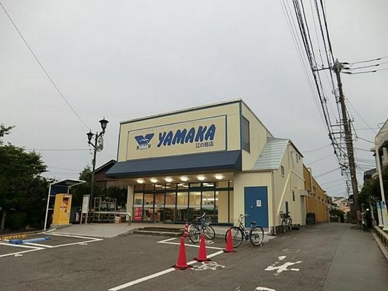 スーパー やまか 江ノ島店(9時~20時営業。湘南を結ぶスーパーマーケット。お得な価格設定で地域の皆さんに喜ばれています。)