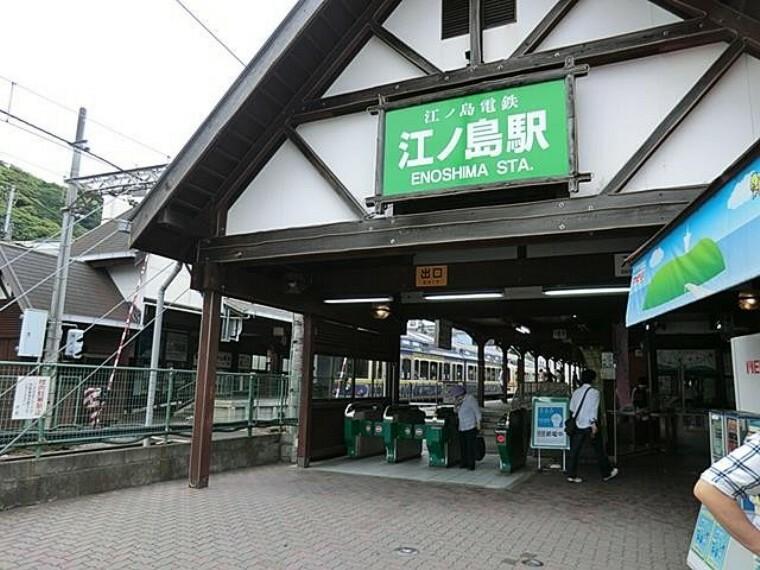 江ノ島電鉄『江ノ島』駅()