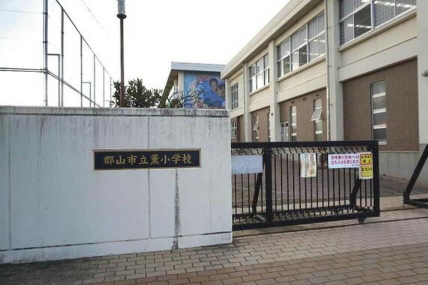 小学校 郡山市立薫小学校まで徒歩約1分です。