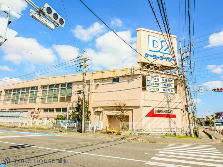 ホームセンター ケーヨーデイツ-東岩槻店