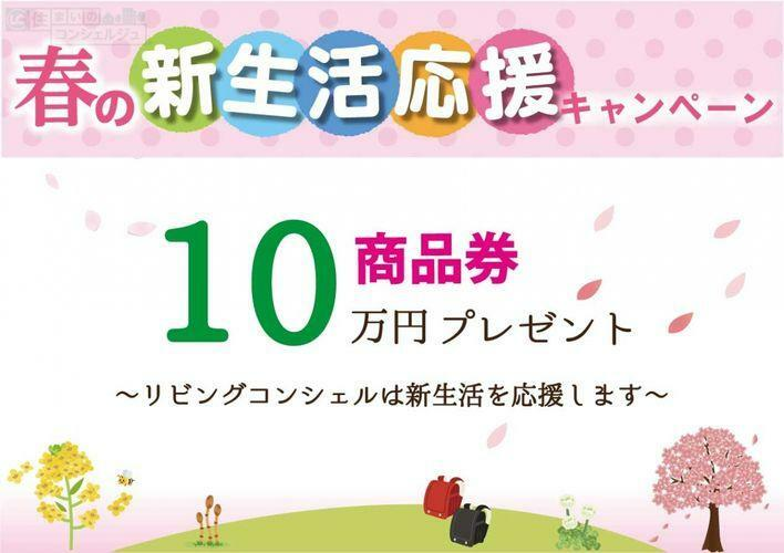 【2月限定】春の新生活応援キャンペーン実施中!! ドドーンと10万円分の商品金をプレゼント  ※2月中にご来場の上、当社よりご成約のお客様に限ります